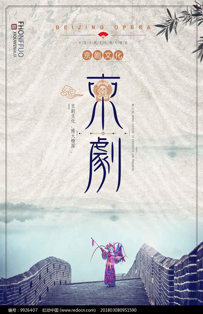 中国风京剧文化海报设计图片