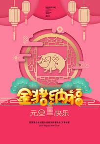 2019金猪纳福