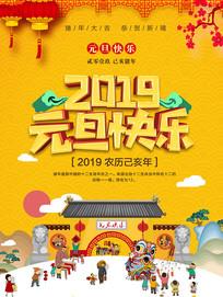 2019年中国风元旦海报