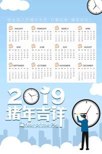 2019猪年简约小清新挂历