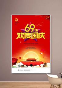 69周年欢度国庆天安门海报