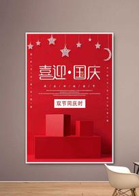 大气国庆中秋双节促销海报