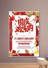 国庆中秋双节促销打折优惠海报