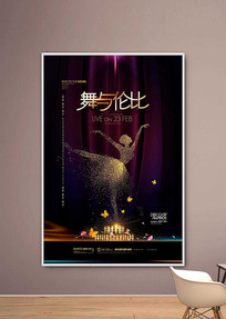 黑金文化艺术节舞蹈海报