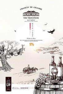 红酒广告手绘葡萄酒海报