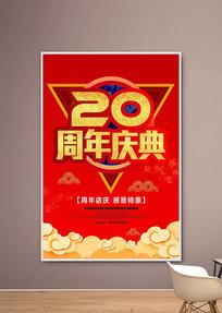 红色喜庆20周年庆典海报