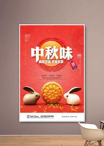 红色中秋佳节节日宣传海报