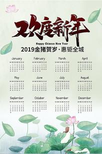 欢度新年日历