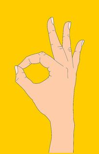 还行手势符号