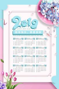 简约小清新2019猪年挂历