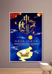 卡通唯美中秋佳节宣传海报