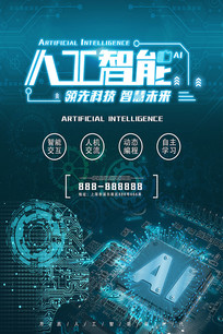 科技人工智能智慧未来海报