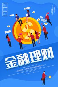 蓝色卡通金融海报金融理财