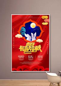 礼献中秋中秋节宣传海报