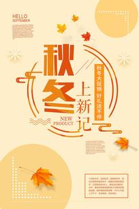 秋冬上新促销海报