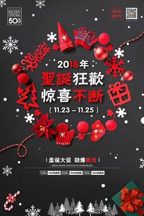 圣诞节大促海报