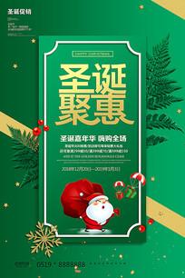 圣诞节嘉年华促销优惠券海报
