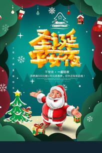圣诞节平安夜促销海报