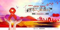 世界艾滋病日公益创意海报