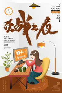 双十一购物决战之夜海报设计