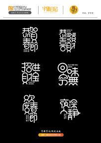 唯美创意字体设计