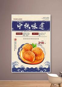 中秋味道月饼促销海报模板