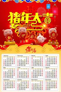 猪年大吉贺新春年历