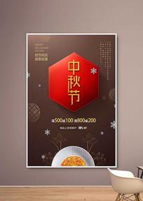 棕色团圆中秋节海报