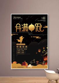 大气黑金月满中秋节宣传海报