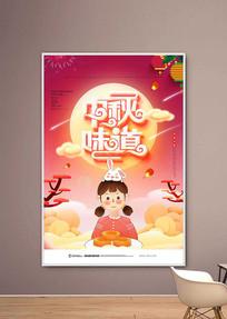 大气小清新中秋节宣传海报