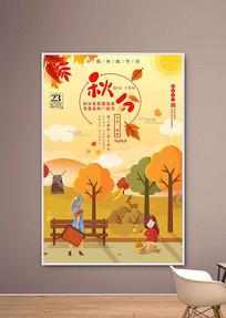 二十四节气之传统秋分海报
