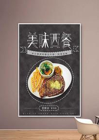 简洁大气宣传促销美食海报