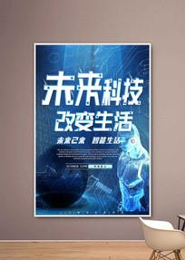 简约高端大气人工智能科技海报
