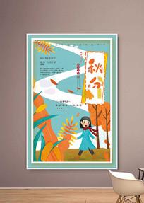 简约卡通二十四节气之秋分海报