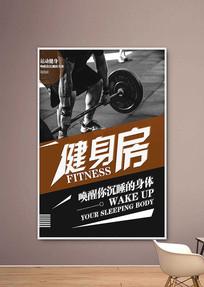 简约运动健身健身房海报