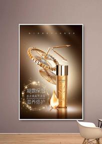 金色高档化妆品海报