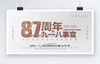 九一八事变87周年党建海报