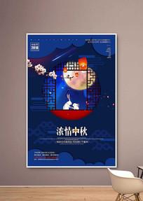蓝色浓情中秋中秋节宣传海拔