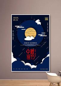 蓝色中秋佳节中秋节宣传海报