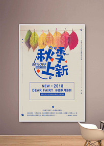 上新彩色树叶简约风促销海报
