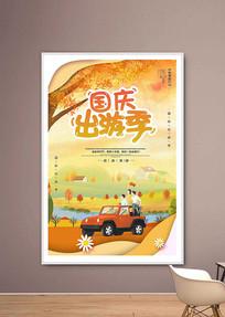 十一国庆秋季出游季海报