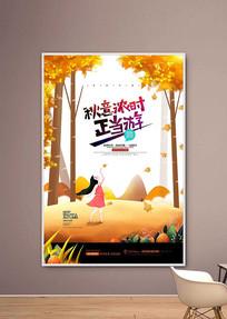 手绘插画秋天秋季秋游海报
