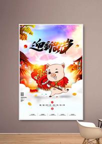 唯美迎新贺岁商场促销海报