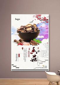 香菇美食促销海报设计