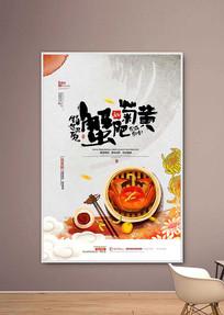 螃蟹水墨中国风秋季美食海报