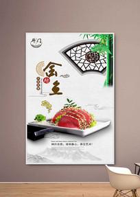 原创金枪鱼美食促销海报