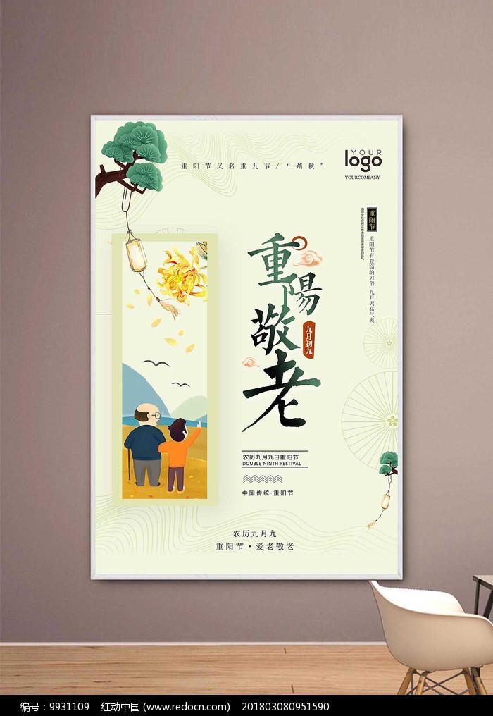 中国风简约重阳节宣传海报图片