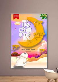 中国风礼享中秋八月十中秋海报
