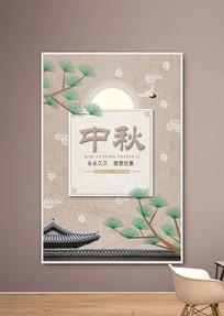 中国风中秋佳节海报模板