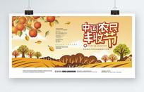 中国农民丰收节创意海报